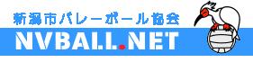 新潟市バレーボール協会